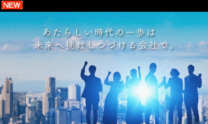 マイナビ転職が全国から厳選!大手・優良企業の求人2019春採用