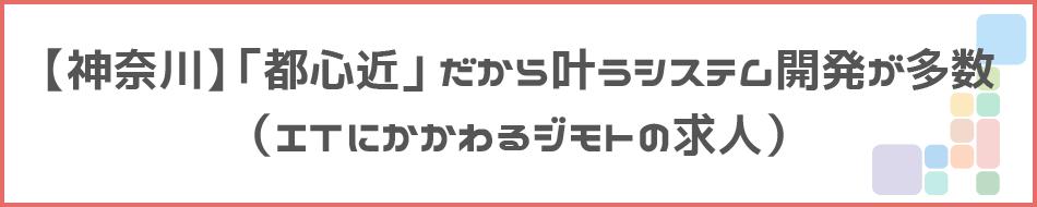 【神奈川】「都心近」だから叶うシステム開発が多数のタイトル画像