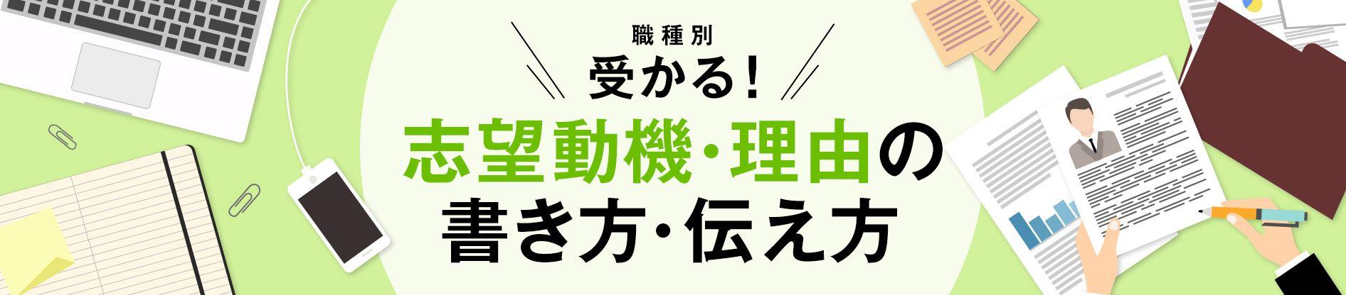 【例文】受かる!志望動機・理由の書き方、伝え方 (履歴書・面接で役立つ)-マイナビ転職