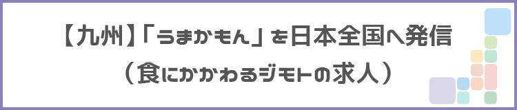 【九州】「うまかもん」を日本全国へ発信のタイトル画像