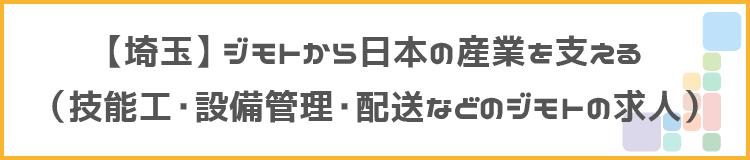 【埼玉】ジモトから日本の産業を支えるタイトル画像